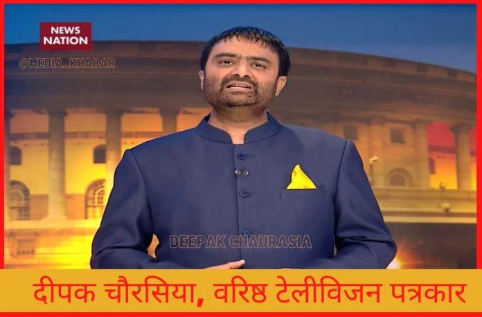 deepak chaurasia tv journalist