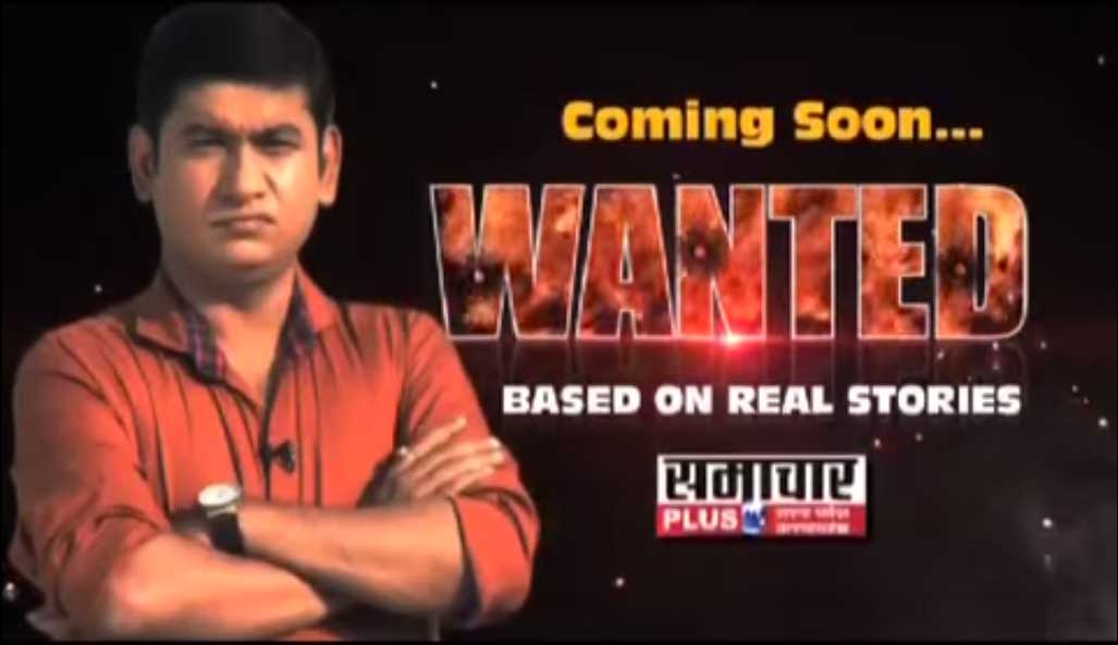समाचार प्लस के क्राइम शो 'WANTED' की एक और कामयाबी