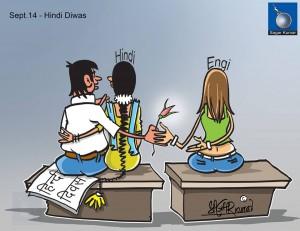 हिंदी के बहाने अंग्रेजी से प्रेम