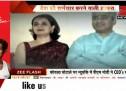 जी न्यूज से कोई पूछे कि मोदी भक्त और राजदीप सरदेसाई के बीच झड़प में उनकी पत्नी की क्या भूमिका है ?