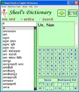 sheels dictionary
