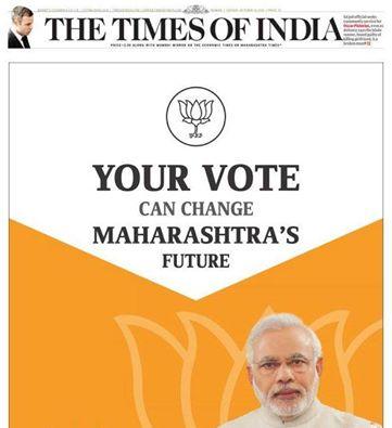 टाइम्स ऑफ इंडिया जैसे बड़े अखबारों का फ्रंट पेज ही खरीद लेते हैं नरेंद्र मोदी