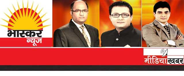 राहुल महाजन,समीर अब्बास और सरफराज सैफी (बाएं से दायें)