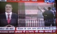 ज़ी न्यूज और इंडिया टीवी ही नहीं बाकी कई चैनल भी प्राइवेट दूरदर्शन बन चुके हैं
