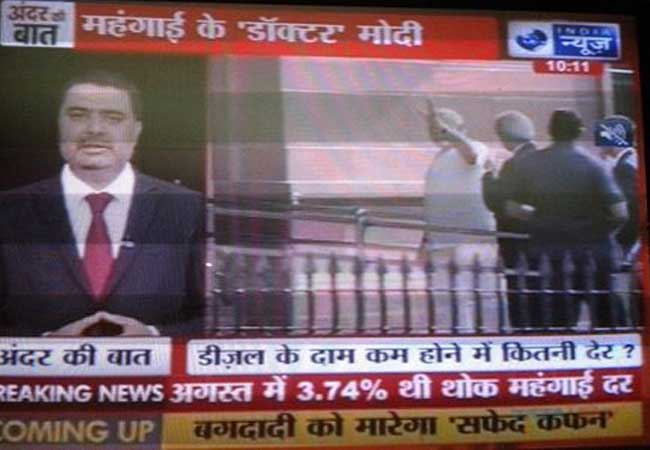 जी न्यूज और इंडिया टीवी के बाद इंडिया न्यूज़ पर मोदी गाथा