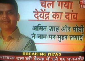 देवेंद्र फड़नवीस होंगे  महाराष्ट्र के नए मुख्यमंत्री