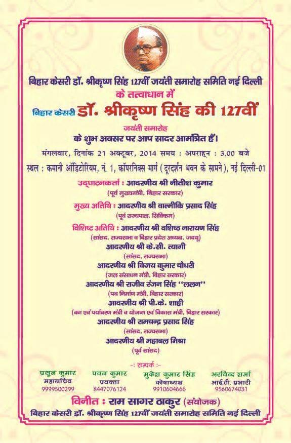 दिल्ली में बिहार केसरी डॉ.श्रीकृष्ण सिंह जयंती समारोह