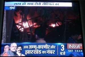 एकता कपूर के स्टूडियो में आग लगी और इंडिया टीवी जल उठा