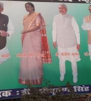 बिहार केसरी श्रीकृष्ण सिंह का जयंती समारोह के बैनर में 'विकलांग' हो गए मांझी