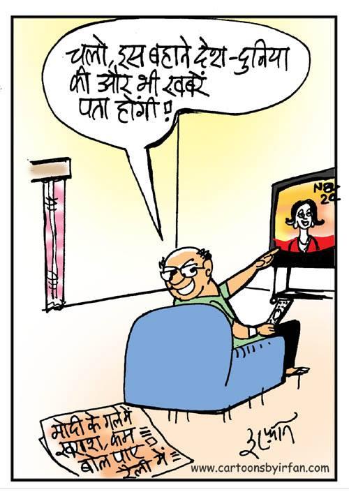 नरेंद्र मोदी का गला खराब - कार्टून