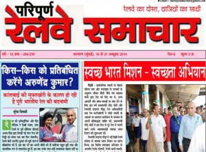 रेलवे समाचार के खिलाफ रेलवे बोर्ड