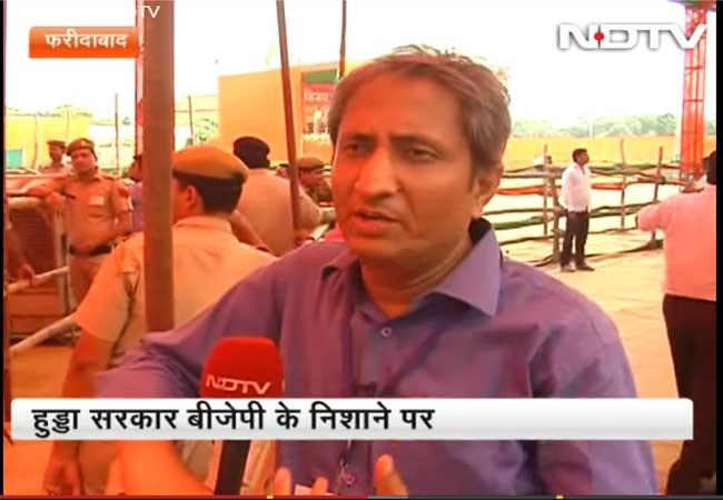 फरीदाबाद की रैली में रवीश कुमार