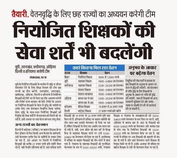 भ्रामक खबर छापने को ले नियोजित शिक्षक जलाएंगे प्रभात खबर, बिहार की प्रतियां