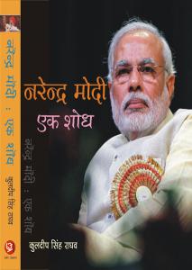 कुलदीप सिंह राघव की किताब 'नरेंद्र मोदी- एक शोध'