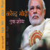 कुलदीप सिंह राघव की किताब 'नरेंद्र मोदी- एक शोध' की  समीक्षा