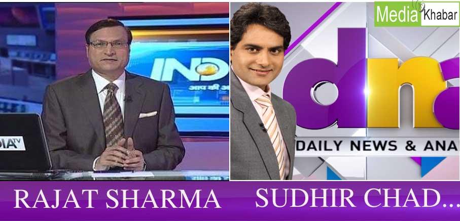 रात 9 बजे आप ज़ी न्यूज़ पर सुधीर चौधरी या इंडिया टीवी पर रजत शर्मा को देखते हैं ?