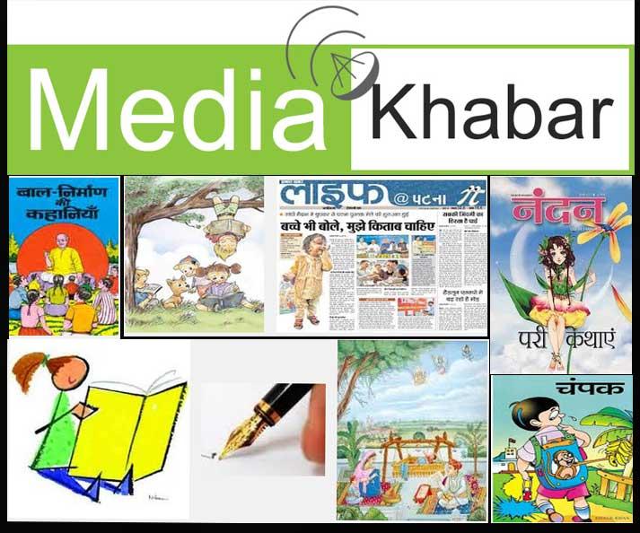 बाल पत्रकारिता की संभावना और चुनौतियां