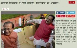 भाजपा विधायक ने किया केजरीवाल का अपमान : तस्वीर साभार- अमर उजाला डॉट कॉम