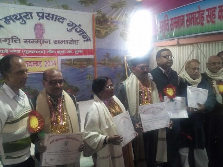मुंगेर में कवि मथुरा प्रसाद गुंजन स्मृति सम्मान समारोह