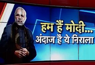 गांधी की मीडिया से दूरी देखो और अपना मीडिया ऑब्शेसन देखें मोदी