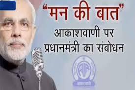 प्रधानमंत्री मोदी ने 'मन की बात' से मन को छू लिया