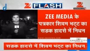 सड़क हादसे में ज़ी मीडिया के रिपोर्टर शिवम भट्ट की मौत
