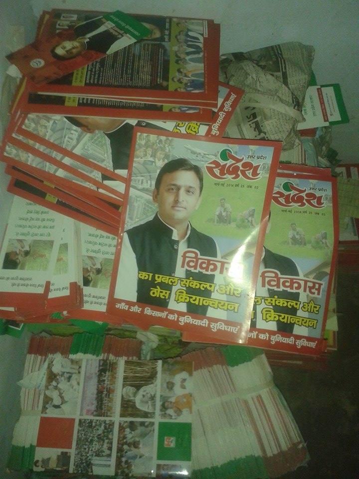 क्या आज़मगढ़ के सूचना विभाग को नहीं भाता मुख्यमंत्री अखिलेश का 'सन्देश'