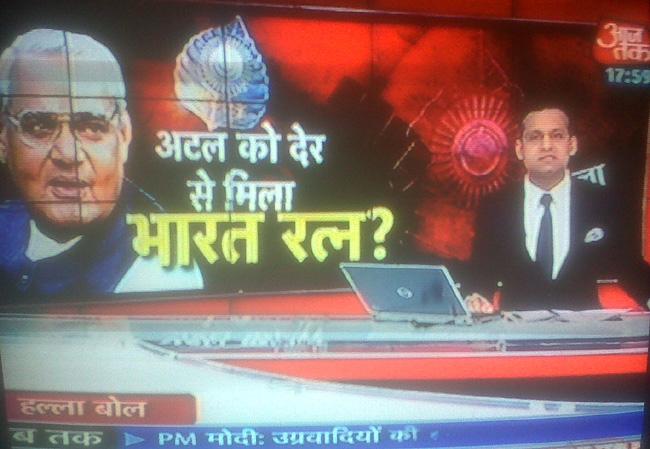 अटल बिहारी वाजपेयी और पंडित मदन मोहन मालवीय को भारत रत्न दिए जाने का हर्ष-उल्लास क्यों?
