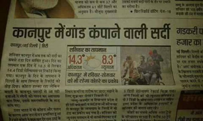 अखबार में छपा - कानपुर में 'गांड' कंपाने वाली सर्दी