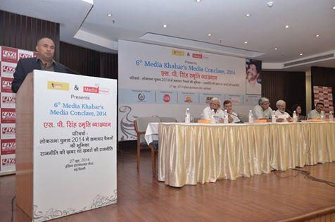 मीडिया खबर मीडिया कॉनक्लेव और एसपी सिंह स्मृति समारोह,2014