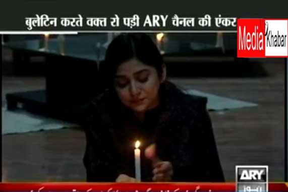 पाकिस्तान की न्यूज़ एंकर जब लाइव बुलेटिन के दौरान रो पड़ी