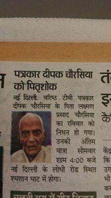 दीपक चौरसिया के पिता लक्ष्मण प्रसाद चौरसिया का निधन