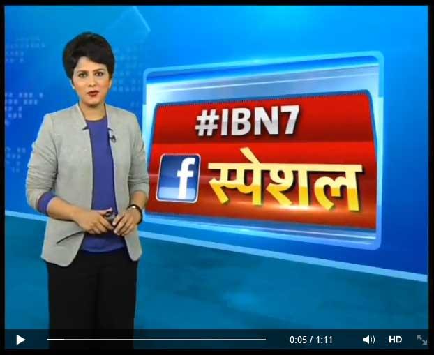 नमस्कार, आप देख रहे हैं IBN7 फेसबुक अपडेट