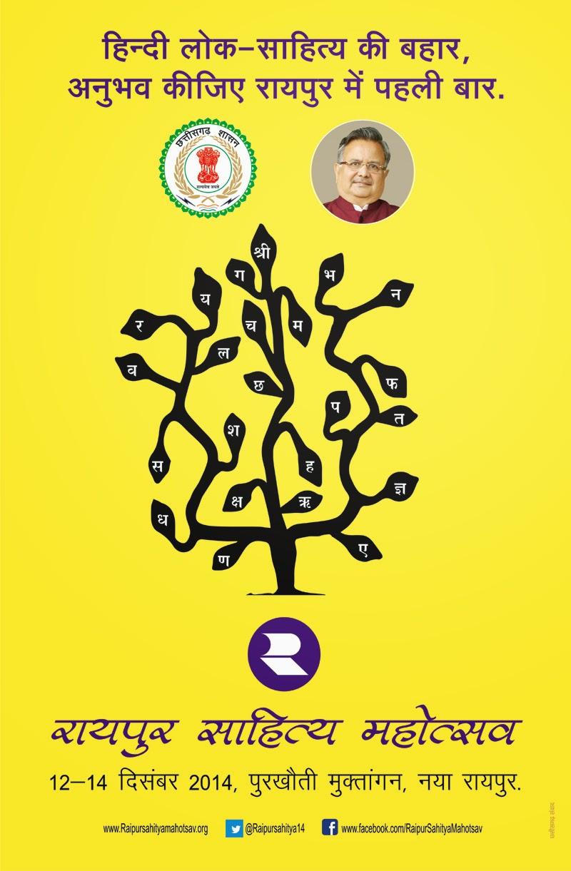 रायपुर साहित्य महोत्सव