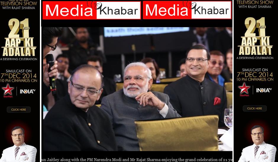आप की अदालत के जश्न के बहाने रजत शर्मा और इंडिया टीवी का शक्ति प्रदर्शन