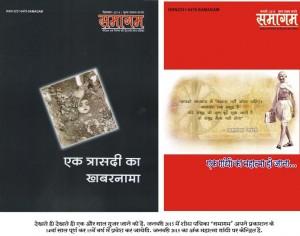 शोध पत्रिका, 'समागम',  अंक, महात्मा गांधी, प्रकाशन ,14वां वर्ष