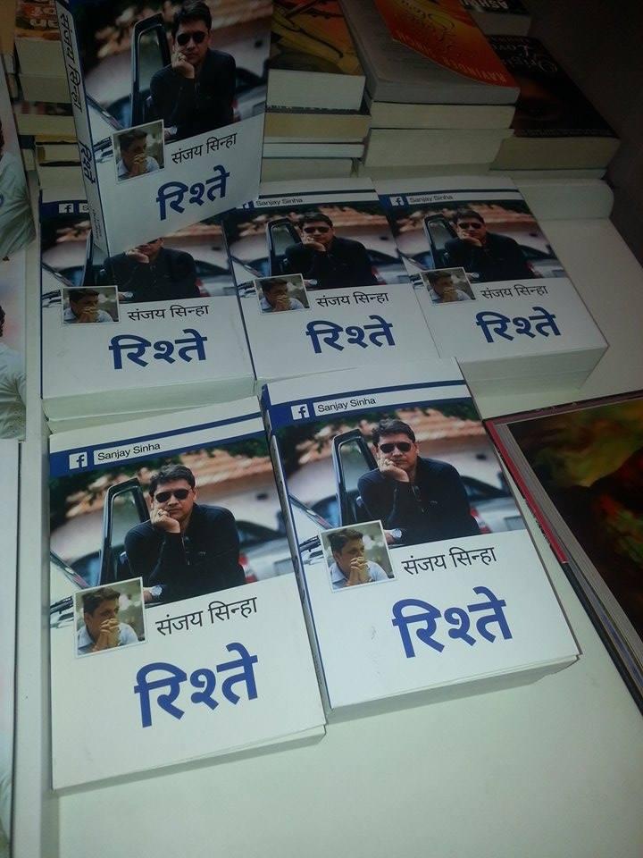 संजय सिन्हा की किताब 'रिश्ते'
