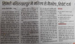 हिंदुस्तान भागलपुर यूनिट के सहरसा संस्करण में आज 3  जनवरी के अंक में एक विवाहित महिला के साथ गैंग रेप की खबर को अंदर के पेज पर फूहड़ ढंग से प्रकाशित