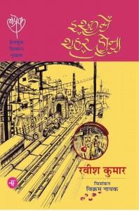 रवीश कुमार के 'लप्रेक' से राजकमल का नया प्रयोग