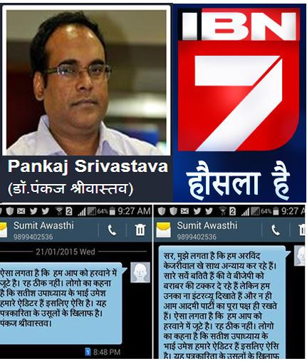 केजरीवाल के खिलाफ पक्षपाती ख़बरों पर सवाल उठाया तो IBN7 ने पंकज श्रीवास्तव को बर्खास्त किया
