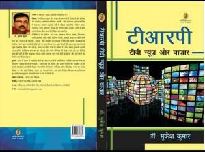 टीआरपी पर वरिष्ठ पत्रकार मुकेश कुमार की किताब