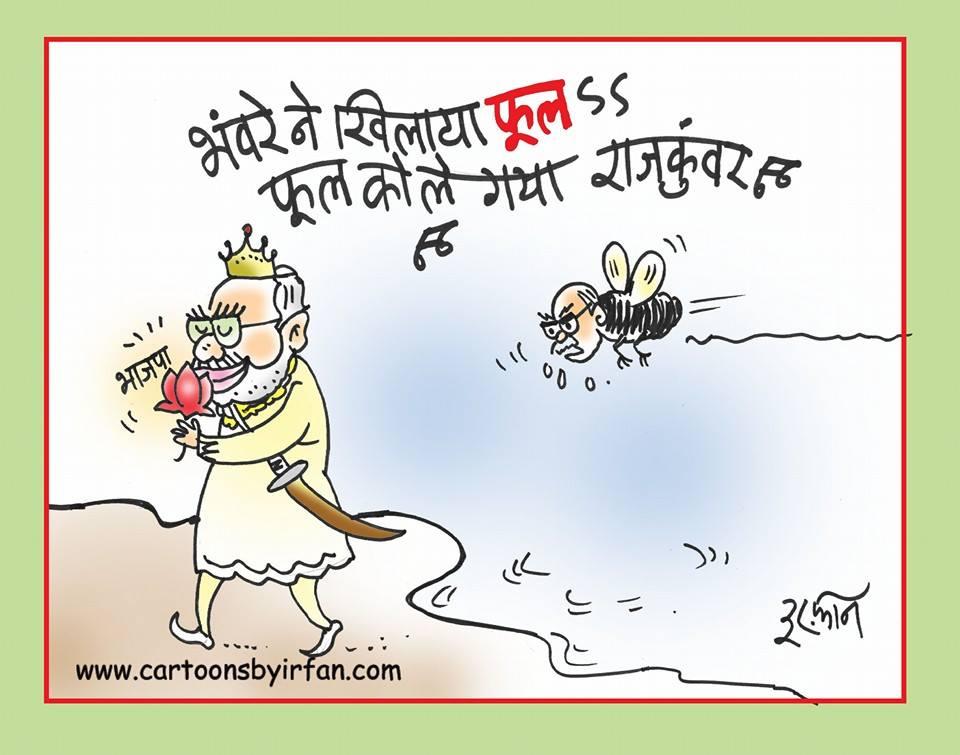 कार्टूनिस्ट इरफ़ान का कार्टून ऑफ द इयर