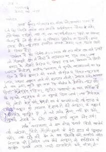 IBN7 के उमेश उपाध्याय व सुमित अवस्थी के खिलाफ थाने पहुँचे पंकज श्रीवास्तव  (तस्वीर  बड़ी करने के लिए तस्वीर पर क्लिक करें)
