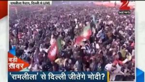 रामलीला मैदान में नरेंद्र मोदी की रैली ,महारैली या मीडियारैली