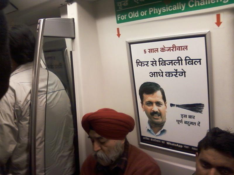पोस्टर में आम आदमी का मुंह खुला होना जरूरी है क्या?
