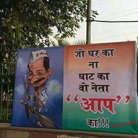 केजरीवाल पर भाजपा समर्थकों का पोस्टर 'वार'