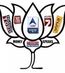 राष्ट्रीय सुरक्षा की बढ़ती चुनौतियां और भारतीय मीडिया की जिम्मेदारी