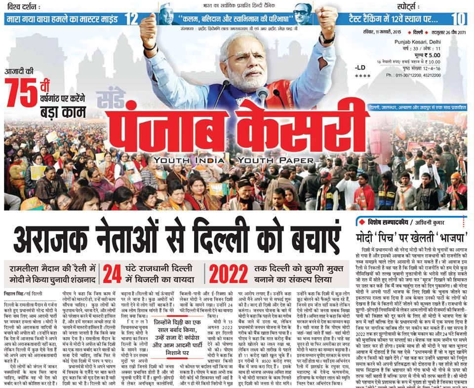 पंजाब केसरी में खबर के नाम पर 'मोदी खबर'
