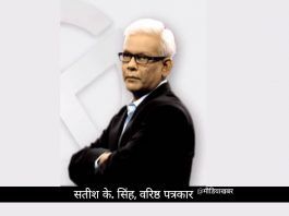 satish k singh journalist