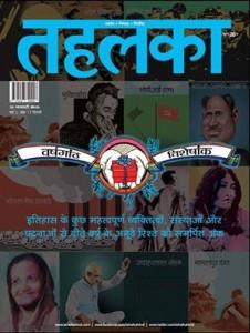 तहलका हिंदी का वार्षिकांक